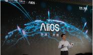 Alios即将开源发布