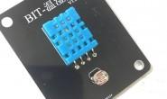 两种dht11温度传感器的测试对比